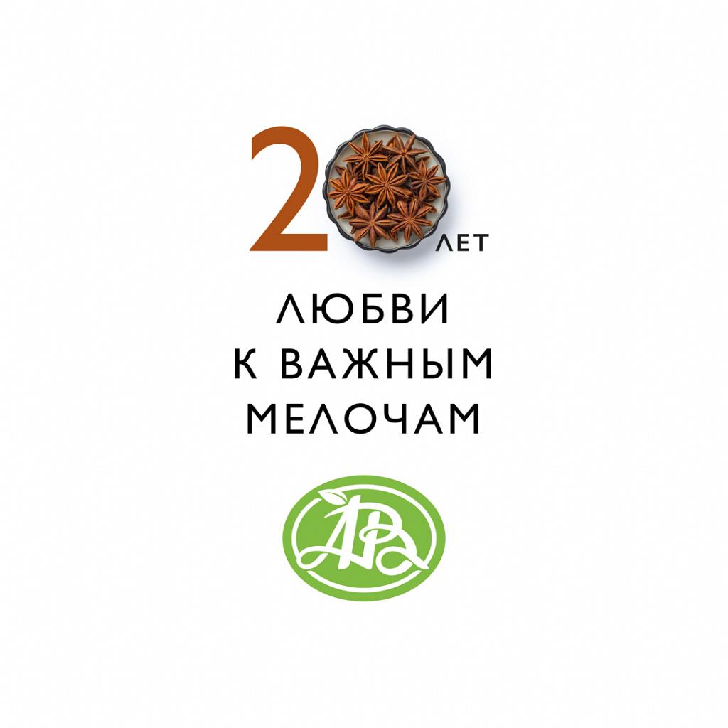 AV-20-years-logo-anise.jpg