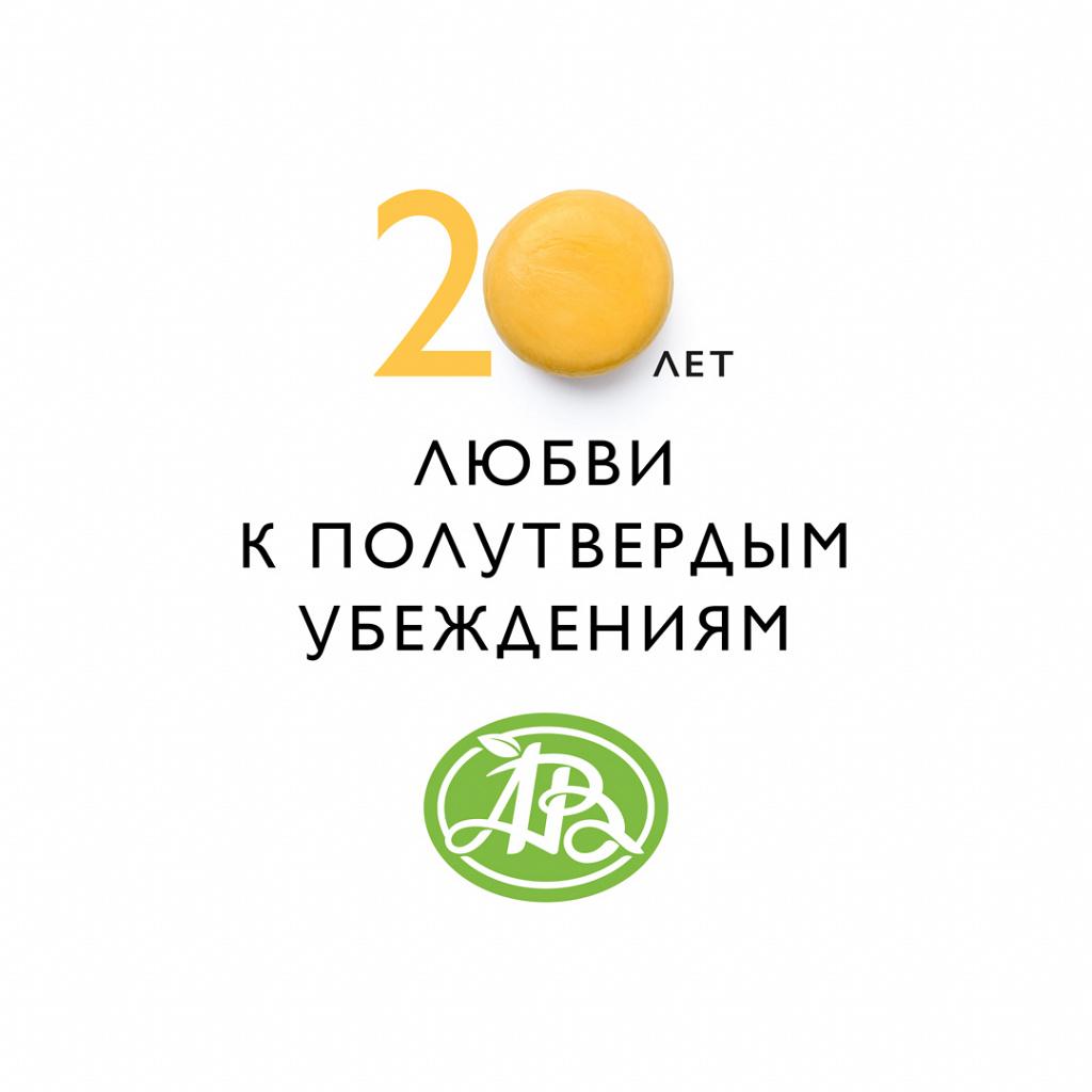 AV-20-years-logo-cheese.jpg