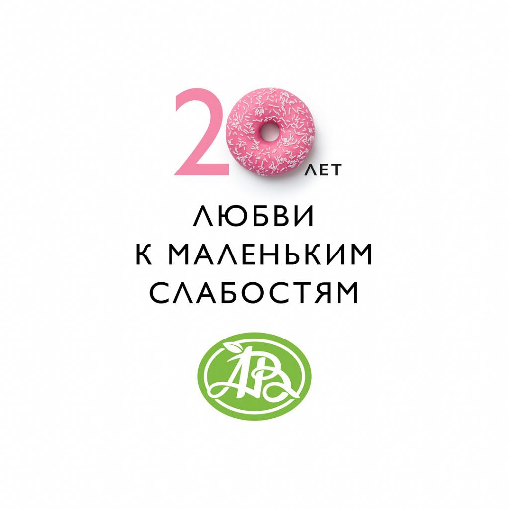 AV-20-years-logo-donut.jpg