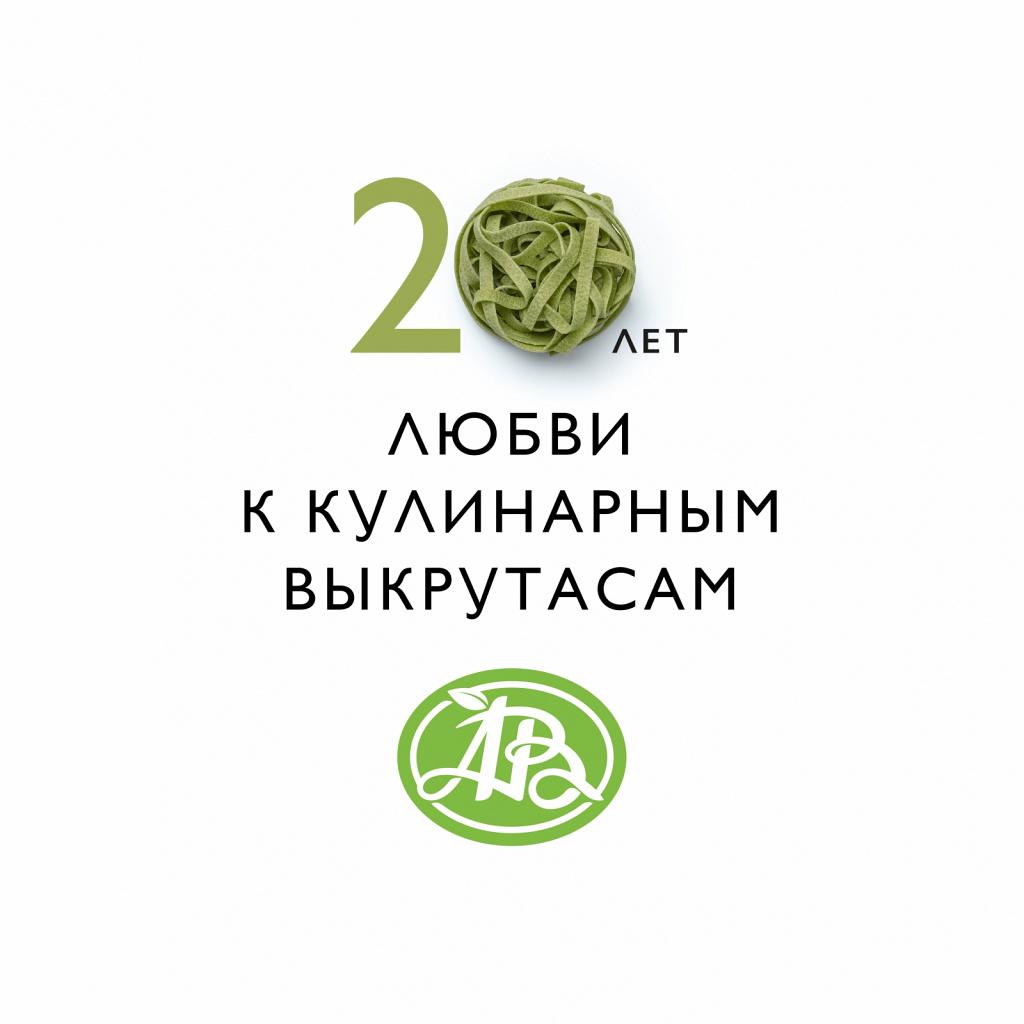 AV-20-years-logo-pasta.jpg