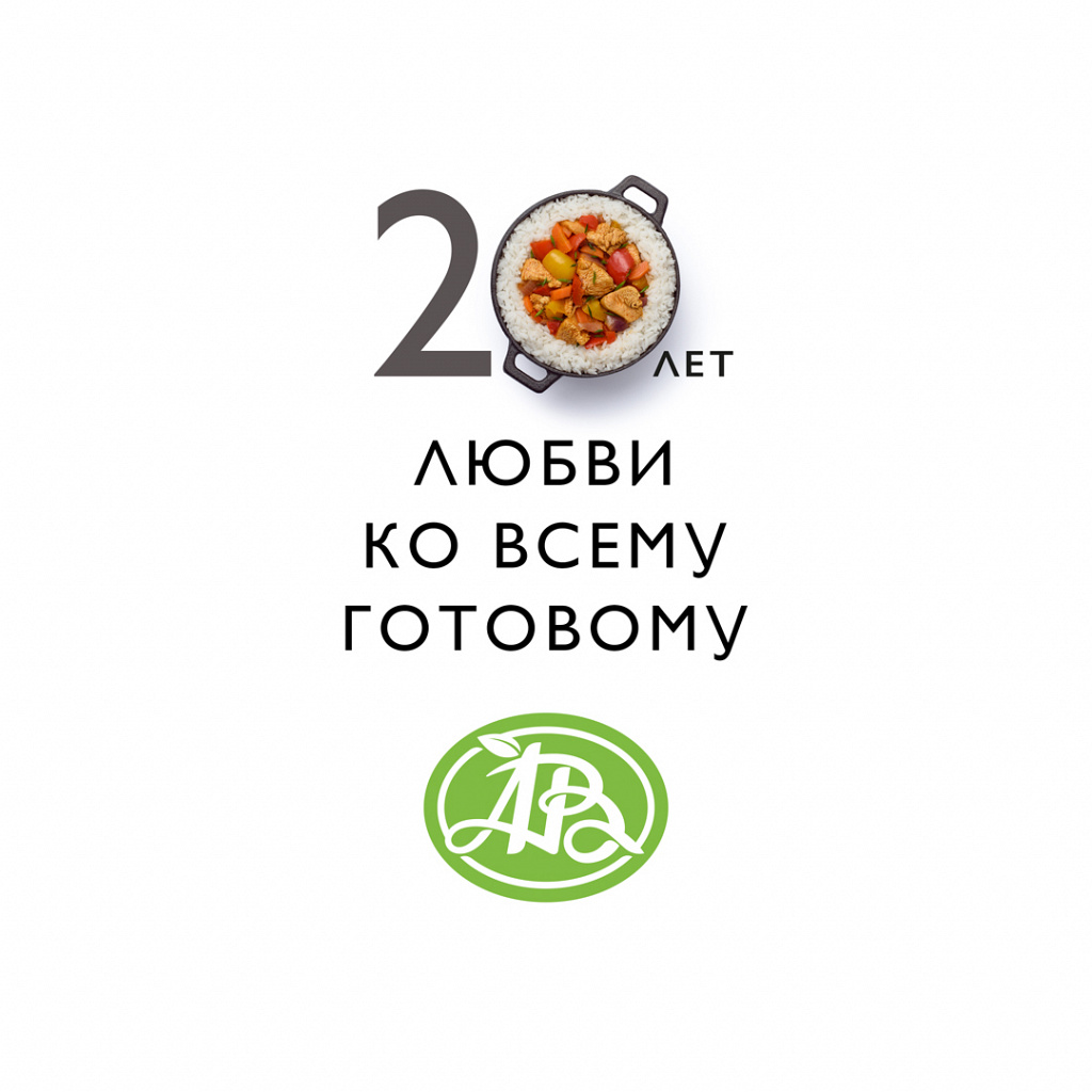 AV-20-years-logo-pilaf.jpg